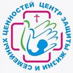 Центр защиты жизни и семейных ценностей